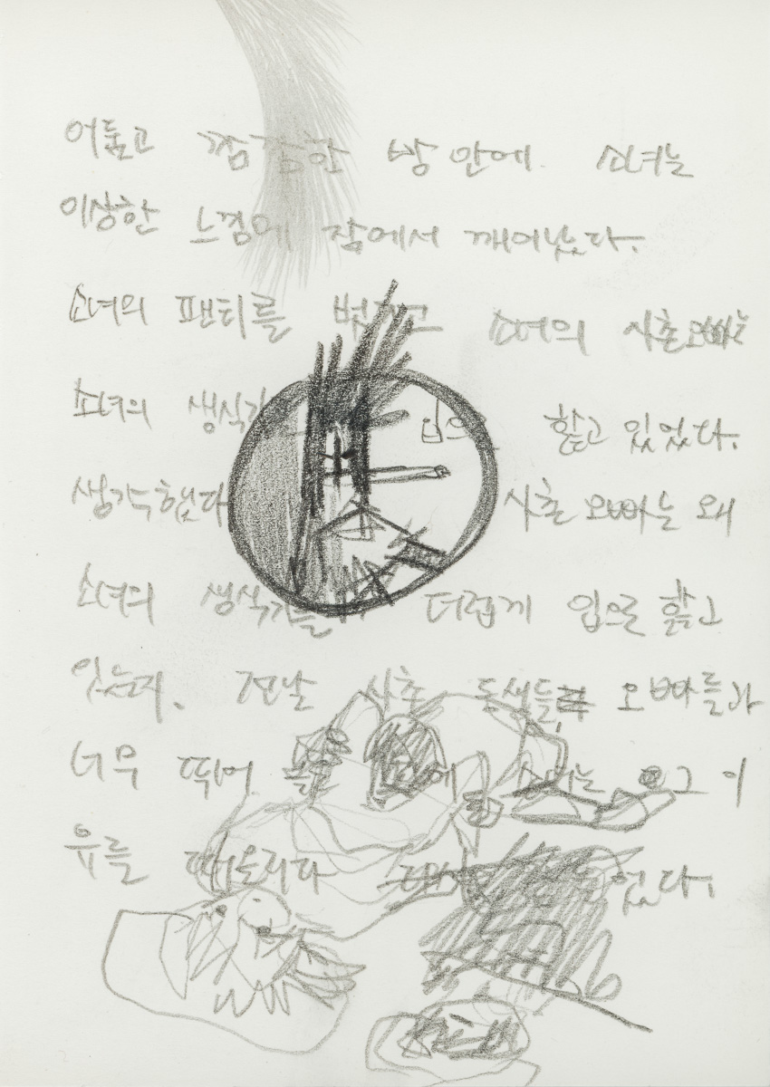 20150930_01_Drawing Book_ (26).jpg