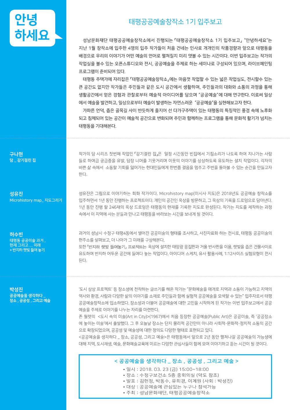 20180309_입주보고전 태평리플렛-최종_페이지_1.jpg