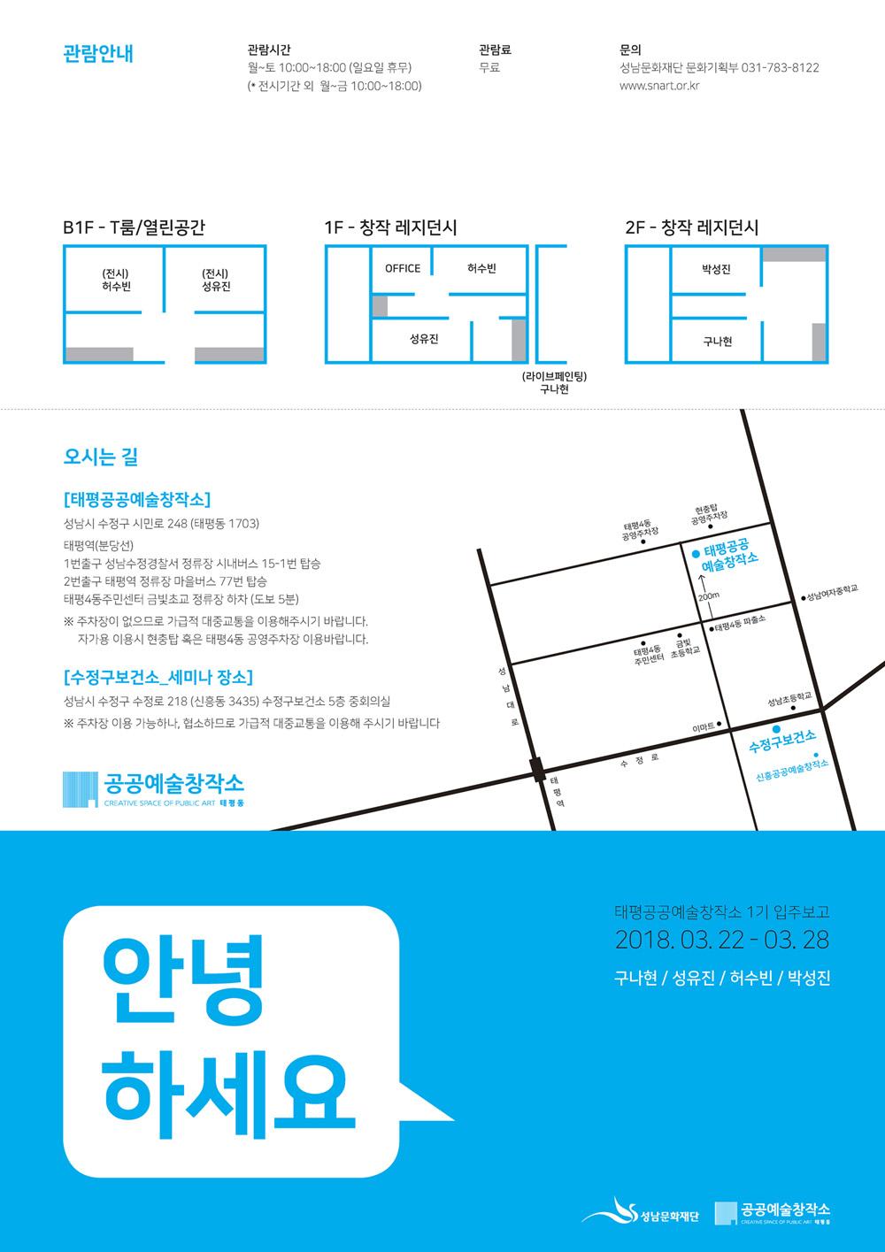 20180309_입주보고전 태평리플렛-최종_페이지_2.jpg